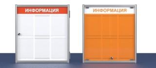 Информационные стенды с дверцей