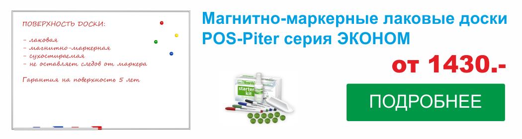 Магнитно-маркерные доски Pos-Piter  эконом