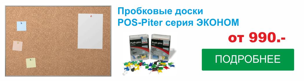 Пробковые доски Pos-Piter  эконом